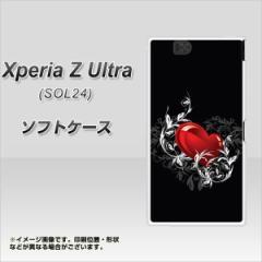 au Xperia Z Ultra SOL24 TPU ソフトケース / やわらかカバー【032 クリスタルハート 素材ホワイト】 UV印刷 (エクスペリアZ Ultra/SOL2