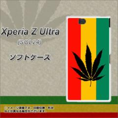 au Xperia Z Ultra SOL24 TPU ソフトケース / やわらかカバー【083 大麻ラスタカラー 素材ホワイト】 UV印刷 (エクスペリアZ Ultra/SOL2