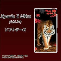 au Xperia Z Ultra SOL24 TPU ソフトケース / やわらかカバー【177 もみじと虎 素材ホワイト】 UV印刷 (エクスペリアZ Ultra/SOL24用)