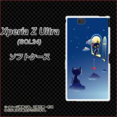 au Xperia Z Ultra SOL24 TPU ソフトケース / やわらかカバー【341 恋の駆け引き 素材ホワイト】 UV印刷 (エクスペリアZ Ultra/SOL24用