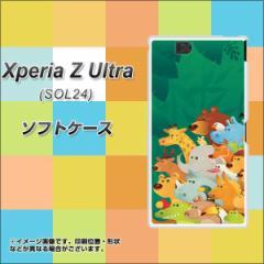 au Xperia Z Ultra SOL24 TPU ソフトケース / やわらかカバー【370 全員集合 素材ホワイト】 UV印刷 (エクスペリアZ Ultra/SOL24用)