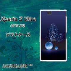au Xperia Z Ultra SOL24 TPU ソフトケース / やわらかカバー【418 神秘の蝶 素材ホワイト】 UV印刷 (エクスペリアZ Ultra/SOL24用)