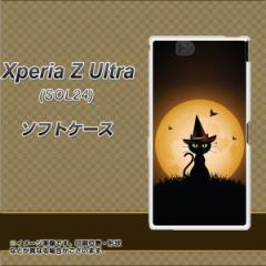 au Xperia Z Ultra SOL24 TPU ソフトケース / やわらかカバー【440 猫の魔法使い 素材ホワイト】 UV印刷 (エクスペリアZ Ultra/SOL24用
