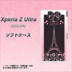 au Xperia Z Ultra SOL24 TPU ソフトケース / やわらかカバー【469 ピンクのエッフェル塔 素材ホワイト】 UV印刷 (エクスペリアZ Ultra/