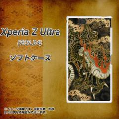 au Xperia Z Ultra SOL24 TPU ソフトケース / やわらかカバー【558 いかずちを纏う龍 素材ホワイト】 UV印刷 (エクスペリアZ Ultra/SOL2