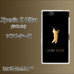 au Xperia Z Ultra SOL24 TPU ソフトケース / やわらかカバー【610 GOLFCLUB 素材ホワイト】 UV印刷 (エクスペリアZ Ultra/SOL24用)