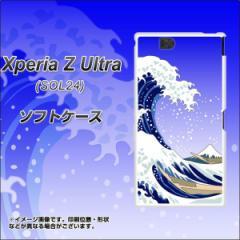 au Xperia Z Ultra SOL24 TPU ソフトケース / やわらかカバー【625 波に富士 素材ホワイト】 UV印刷 (エクスペリアZ Ultra/SOL24用)