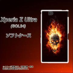 au Xperia Z Ultra SOL24 TPU ソフトケース / やわらかカバー【649 燃え上がるドクロ 素材ホワイト】 UV印刷 (エクスペリアZ Ultra/SOL2