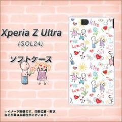 au Xperia Z Ultra SOL24 TPU ソフトケース / やわらかカバー【710 カップル 素材ホワイト】 UV印刷 (エクスペリアZ Ultra/SOL24用)