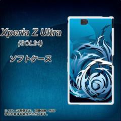 au Xperia Z Ultra SOL24 TPU ソフトケース / やわらかカバー【731 ドラゴンサークル 素材ホワイト】 UV印刷 (エクスペリアZ Ultra/SOL2