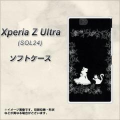 au Xperia Z Ultra SOL24 TPU ソフトケース / やわらかカバー【1097 お姫様とネコ(モノトーン) 素材ホワイト】 UV印刷 (エクスペリアZ U