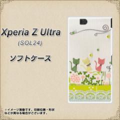 au Xperia Z Ultra SOL24 TPU ソフトケース / やわらかカバー【1106 クラフト写真 ネコ (ワイヤー2) 素材ホワイト】 UV印刷 (エクスペリ