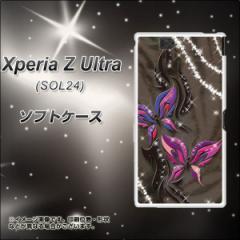 au Xperia Z Ultra SOL24 TPU ソフトケース / やわらかカバー【1164 キラめくストーンと蝶 素材ホワイト】 UV印刷 (エクスペリアZ Ultra