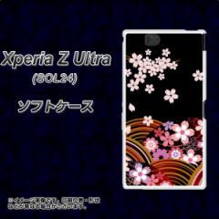 au Xperia Z Ultra SOL24 TPU ソフトケース / やわらかカバー【1237 和柄 夜桜の宴 素材ホワイト】 UV印刷 (エクスペリアZ Ultra/SOL24