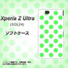 au Xperia Z Ultra SOL24 TPU ソフトケース / やわらかカバー【1358 ドットビッグ緑白 素材ホワイト】 UV印刷 (エクスペリアZ Ultra/SOL