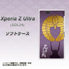 au Xperia Z Ultra SOL24 TPU ソフトケース / やわらかカバー【AB818 石田三成 素材ホワイト】 UV印刷 (エクスペリアZ Ultra/SOL24用)