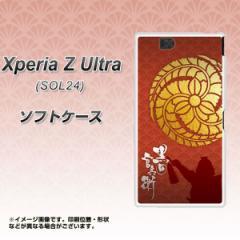 au Xperia Z Ultra SOL24 TPU ソフトケース / やわらかカバー【AB821 黒田官兵衛 素材ホワイト】 UV印刷 (エクスペリアZ Ultra/SOL24用