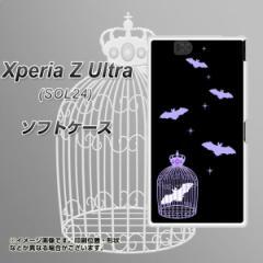au Xperia Z Ultra SOL24 TPU ソフトケース / やわらかカバー【AG810 こうもりの王冠鳥かご(黒×紫) 素材ホワイト】 UV印刷 (エクスペリ