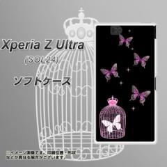 au Xperia Z Ultra SOL24 TPU ソフトケース / やわらかカバー【AG811 蝶の王冠鳥かご(黒×ピンク) 素材ホワイト】 UV印刷 (エクスペリア