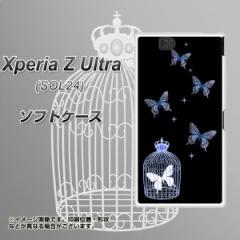 au Xperia Z Ultra SOL24 TPU ソフトケース / やわらかカバー【AG812 蝶の王冠鳥かご(黒×青) 素材ホワイト】 UV印刷 (エクスペリアZ Ul