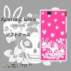au Xperia Z Ultra SOL24 TPU ソフトケース / やわらかカバー【AG836 苺兎(ピンク) 素材ホワイト】 UV印刷 (エクスペリアZ Ultra/SOL24