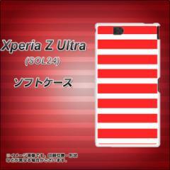 au Xperia Z Ultra SOL24 TPU ソフトケース / やわらかカバー【EK881 ボーダー レッド 素材ホワイト】 UV印刷 (エクスペリアZ Ultra/SOL