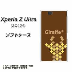 au Xperia Z Ultra SOL24 TPU ソフトケース / やわらかカバー【IA805 Giraffe+ 素材ホワイト】 UV印刷 (エクスペリアZ Ultra/SOL24用)