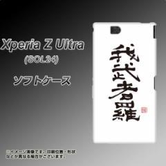 au Xperia Z Ultra SOL24 TPU ソフトケース / やわらかカバー【OE843 我武者羅(がむしゃら) 素材ホワイト】 UV印刷 (エクスペリアZ Ul
