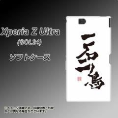 au Xperia Z Ultra SOL24 TPU ソフトケース / やわらかカバー【OE844 一石二鳥 素材ホワイト】 UV印刷 (エクスペリアZ Ultra/SOL24用)