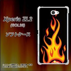 Xperia ZL2 SOL25 TPU ソフトケース / やわらかカバー【010 ファイヤー 素材ホワイト】 UV印刷 (エクスぺリア ゼットエルツー/SOL25用)