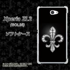Xperia ZL2 SOL25 TPU ソフトケース / やわらかカバー【042 ラインストーンゴージャスユリ 素材ホワイト】 UV印刷 (エクスぺリア ゼット