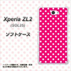 Xperia ZL2 SOL25 TPU ソフトケース / やわらかカバー【056 ドット柄(水玉)ピンク×ホワイト 素材ホワイト】 UV印刷 (エクスぺリア ゼ