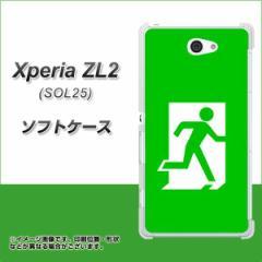 Xperia ZL2 SOL25 TPU ソフトケース / やわらかカバー【163 非常口 素材ホワイト】 UV印刷 (エクスぺリア ゼットエルツー/SOL25用)