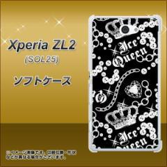 Xperia ZL2 SOL25 TPU ソフトケース / やわらかカバー【187 ゴージャスクラウン 素材ホワイト】 UV印刷 (エクスぺリア ゼットエルツー/S