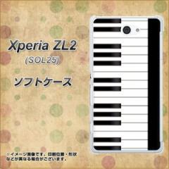 Xperia ZL2 SOL25 TPU ソフトケース / やわらかカバー【292 ピアノ 素材ホワイト】 UV印刷 (エクスぺリア ゼットエルツー/SOL25用)