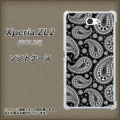 Xperia ZL2 SOL25 TPU ソフトケース / やわらかカバー【421 ペイズリー 素材ホワイト】 UV印刷 (エクスぺリア ゼットエルツー/SOL25用)