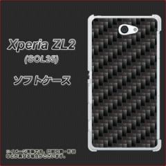 Xperia ZL2 SOL25 TPU ソフトケース / やわらかカバー【461 カーボン 素材ホワイト】 UV印刷 (エクスぺリア ゼットエルツー/SOL25用)
