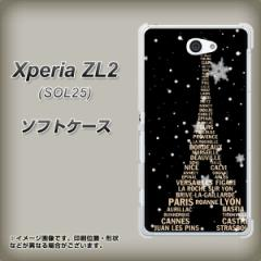Xperia ZL2 SOL25 TPU ソフトケース / やわらかカバー【526 エッフェル塔bk-gd 素材ホワイト】 UV印刷 (エクスぺリア ゼットエルツー/SO