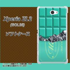 Xperia ZL2 SOL25 TPU ソフトケース / やわらかカバー【554 板チョコ-ミント 素材ホワイト】 UV印刷 (エクスぺリア ゼットエルツー/SOL2