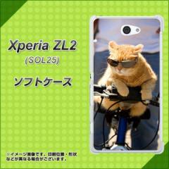 Xperia ZL2 SOL25 TPU ソフトケース / やわらかカバー【595 にゃんとサイクル 素材ホワイト】 UV印刷 (エクスぺリア ゼットエルツー/SOL