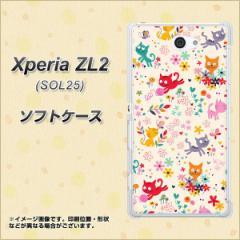 Xperia ZL2 SOL25 TPU ソフトケース / やわらかカバー【693 ネコのあそび場 素材ホワイト】 UV印刷 (エクスぺリア ゼットエルツー/SOL25