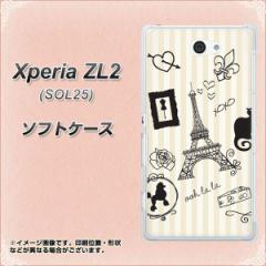 Xperia ZL2 SOL25 TPU ソフトケース / やわらかカバー【694 パリの絵 素材ホワイト】 UV印刷 (エクスぺリア ゼットエルツー/SOL25用)