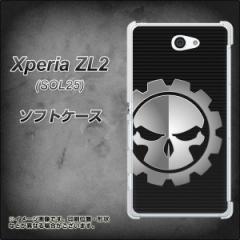 Xperia ZL2 SOL25 TPU ソフトケース / やわらかカバー【1091 ドクロシンボル(L) 素材ホワイト】 UV印刷 (エクスぺリア ゼットエルツー/S