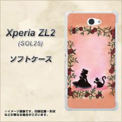 Xperia ZL2 SOL25 TPU ソフトケース / やわらかカバー【1096 お姫様とネコ(カラー) 素材ホワイト】 UV印刷 (エクスぺリア ゼットエルツ