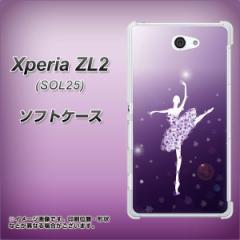 Xperia ZL2 SOL25 TPU ソフトケース / やわらかカバー【1256 バレリーナ 素材ホワイト】 UV印刷 (エクスぺリア ゼットエルツー/SOL25用