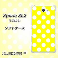 Xperia ZL2 SOL25 TPU ソフトケース / やわらかカバー【1354 ドットビッグ白黄 素材ホワイト】 UV印刷 (エクスぺリア ゼットエルツー/SO