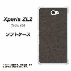 Xperia ZL2 SOL25 TPU ソフトケース / やわらかカバー【EK851 レザー風グレー 素材ホワイト】 UV印刷 (エクスぺリア ゼットエルツー/SOL