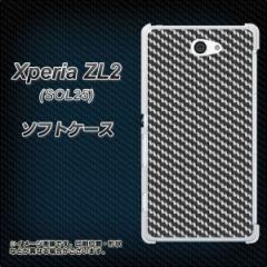 Xperia ZL2 SOL25 TPU ソフトケース / やわらかカバー【EK877 ブラックカーボン 素材ホワイト】 UV印刷 (エクスぺリア ゼットエルツー/S