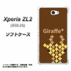 Xperia ZL2 SOL25 TPU ソフトケース / やわらかカバー【IA805 Giraffe+ 素材ホワイト】 UV印刷 (エクスぺリア ゼットエルツー/SOL25用)