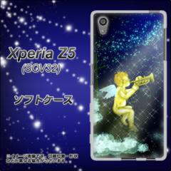 au Xperia Z5 SOV32 TPU ソフトケース / やわらかカバー【1248 天使の演奏 素材ホワイト】 UV印刷 (エクスペリアZ5 SOV32/SOV32用)
